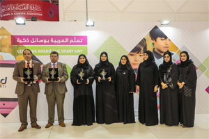"Fatima Bint Abdul Malik Primary School Crowned Champion of ""Lughati Cup 2017"""