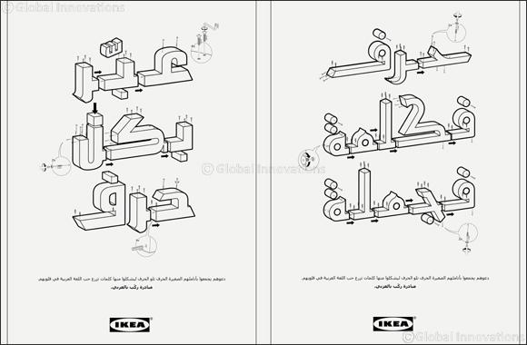 Ikea introduces arabic reassembled as part of uae initiative to ikea introduces arabic reassembled as part of uae initiative to spread love for the arabic language godubai altavistaventures Gallery