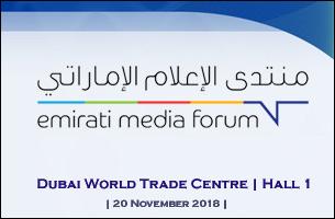 Emirati Media Forum 2018