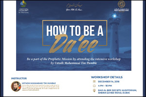 How To Be A Da'ee?